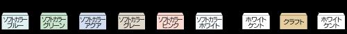 封筒色角2