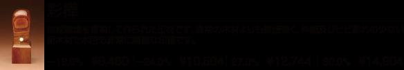 法人印鑑彩樺角印単品